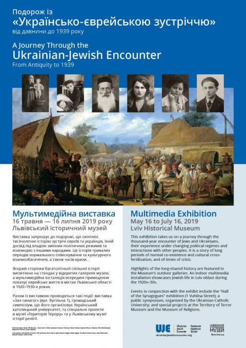 Journey through the Ukrainian-Jewish Encounter @ Lviv Historical Museum | L'viv | L'vivs'ka oblast | Ukraine